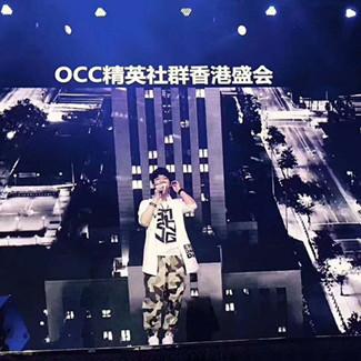 OCC香港群星演唱会